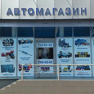 Автомагазины Атамановки