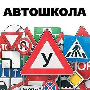 Автошколы Атамановки