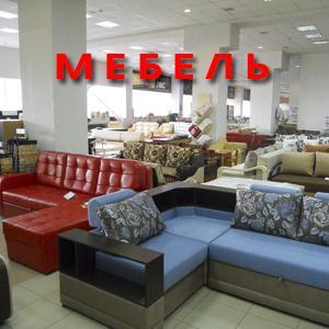 Магазины мебели Атамановки