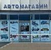 Автомагазины в Атамановке