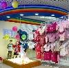 Детские магазины в Атамановке